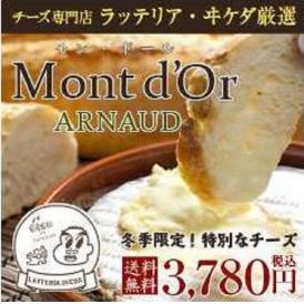 【送料無料】秋冬限定!モン・ドール 500g