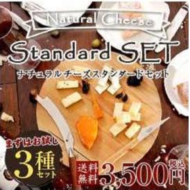 【送料無料】ラッテリア・ヰケダ店主厳選!ナチュラルチーズ スタンダードセット3種