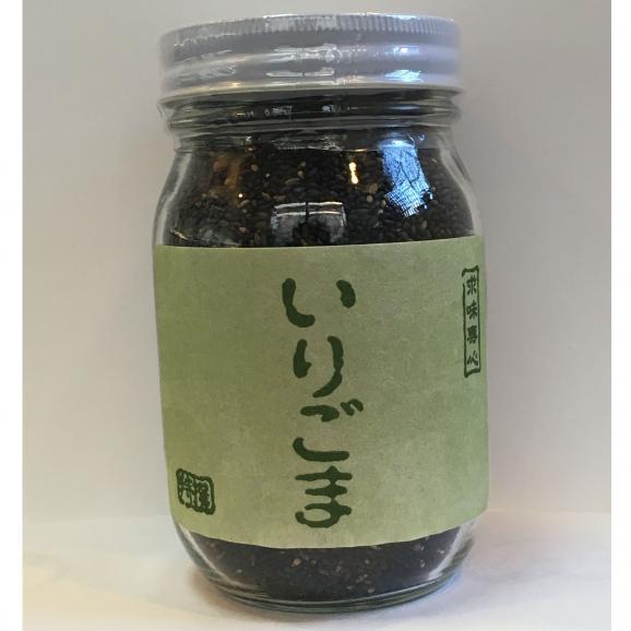 いりごま 中瓶セット 白・黒 【225g × 2瓶】02