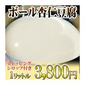 ボール杏仁豆腐 1リットル