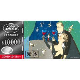 【販売終了】ぐるなびギフトカード全国共通お食事券 10,000円
