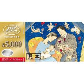 【販売終了】ぐるなびギフトカード全国共通お食事券 5,000円
