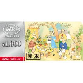 【販売終了】ぐるなびギフトカード全国共通お食事券 1,000円
