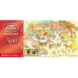 【販売終了】ぐるなびギフトカード全国共通お食事券 500円