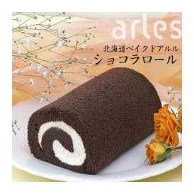 ベイクドアルル 『ショコラロールケーキ』L 380g 【お取り寄せランキング グルメ】北海道産無添加 生クリーム使用 ココアを練りこんだしっとりビターなふわふわ食感♪風味豊かな味わい