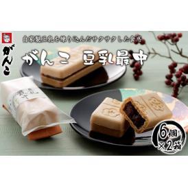 豆乳最中(2箱セット)