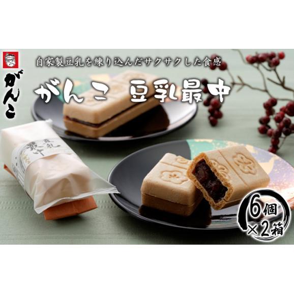 豆乳最中01