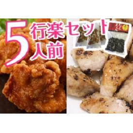 行楽セット5人前【鶏のから揚げ・親鶏炭火焼】