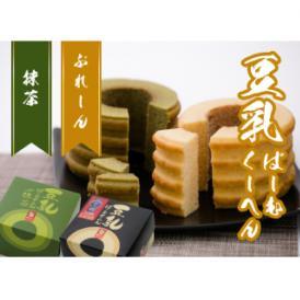 がんこ豆乳ばーむくーへんセット(ぷれーん・抹茶)