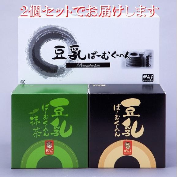 がんこ豆乳ばーむくーへんセット(ぷれーん・抹茶)02