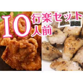 行楽セット10人前【鶏のから揚げ・親鶏炭火焼】