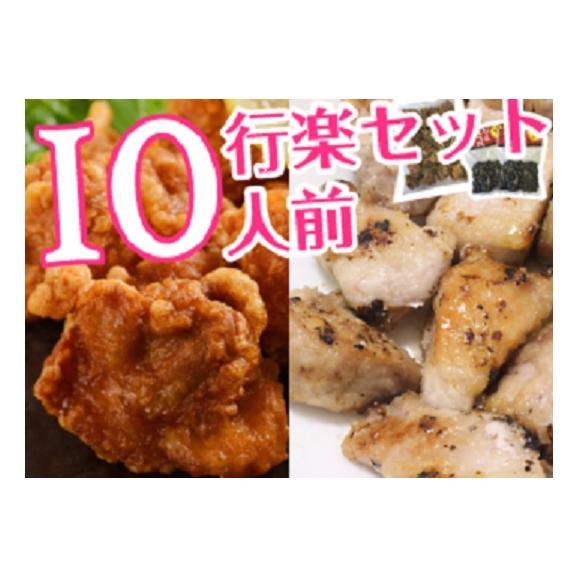 行楽セット10人前【鶏のから揚げ・親鶏炭火焼】01