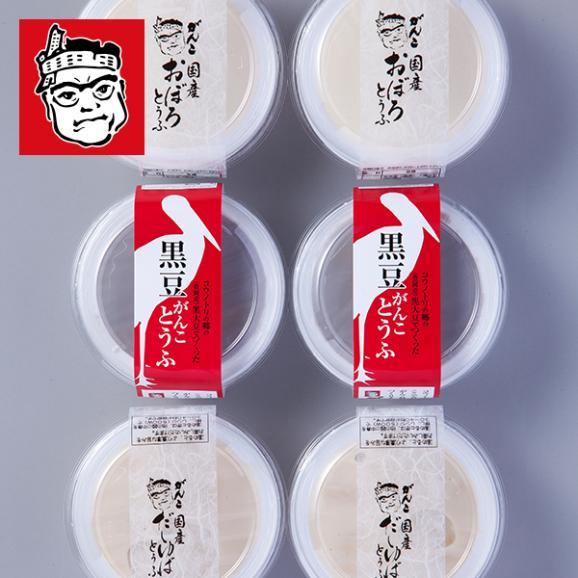 がんこ 和食店のとうふ三昧02