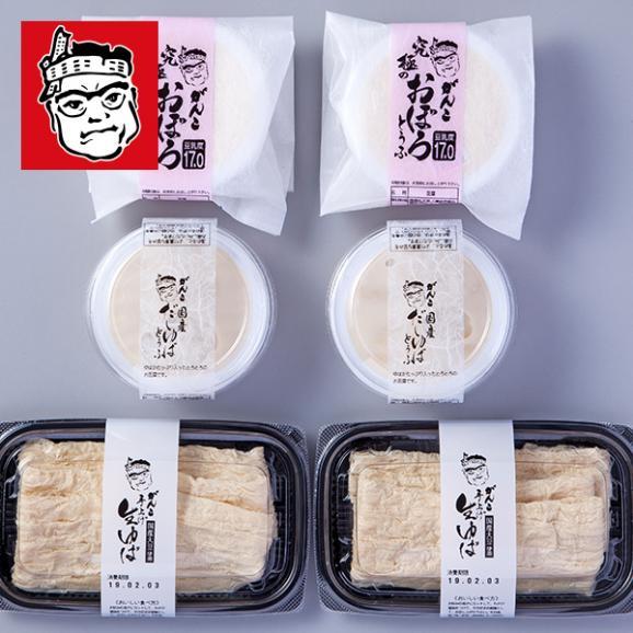 がんこ 和食店のとうふと生湯葉セット02