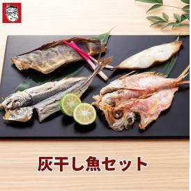 【特別製法】がんこの灰干し魚セット
