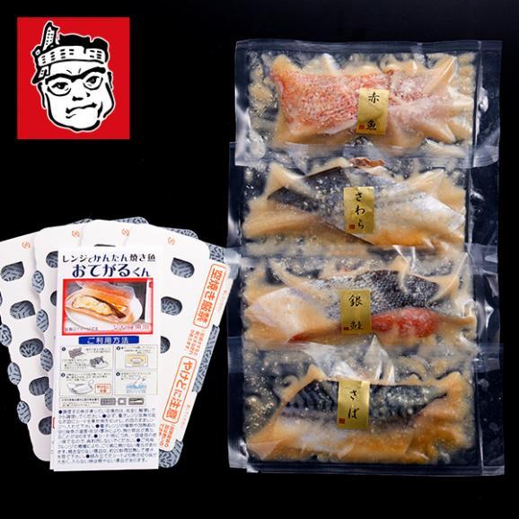 レンジで焼ける西京漬け魚セット(おてがるくん付)02