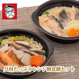 具材たっぷりレンジ個食鍋セット