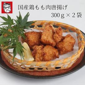 国産鶏もも肉唐揚げ 300g×2袋
