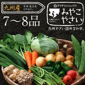 九州で摂れた美味しい野菜をタマチャンショップが選りすぐりでたっぷり7~8品詰めてお届け!