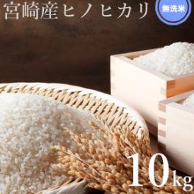 【送料無料】宮崎県産 無洗米 ひのひかり10kg(令和元年産)