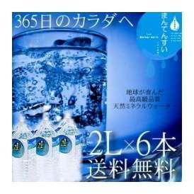 【送料無料】体内に浸み込むマイナスイオン還元水『まん天粋』2リットル×6本