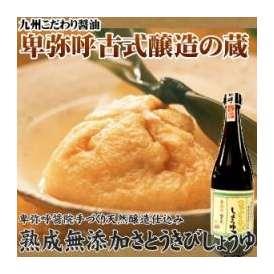 さとうきび醤油720mlしょうゆに種子島産のさとうきびだけで、甘さを出して、美味しく食べられるしょうゆに仕上げた一品
