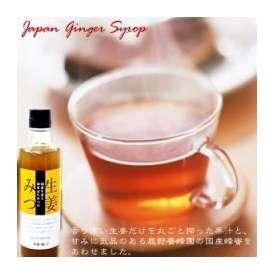 JAPANジンジャーシロップ(生姜&はちみつ)香り高い国産のしょうがとはちみつ・さとうきびを贅沢に使用した、美味しくてカラダ温まるジンジャーシロップ