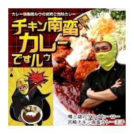 取材殺到のカレー王子が生んだチキン南蛮カレー3食セット今、数々のメディアで取り上げられてる不思議と謎と美味しさの絶品チキン南蛮カレーでござルゥ♪【宮崎ご当地B級グルメ】