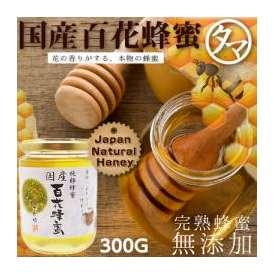 (鹿野養蜂園のかの蜂蜜)国産百花蜂蜜 300g