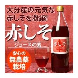 しそジュース900ml(大分産無農薬赤紫蘇使用)大分産のこだわり赤しその葉をたっぷり使用した飲みやすい贅沢な健康飲料です!【無農薬赤紫蘇使用/無着色飲料】2〜5倍に割って美味しく頂けます♪