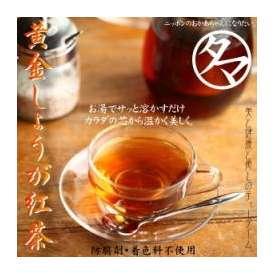 しょうが紅茶 【送料無料】 (生姜紅茶) 140g 極上の生姜紅茶