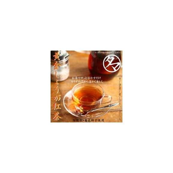 しょうが紅茶 【送料無料】 (生姜紅茶) 140g 極上の生姜紅茶01