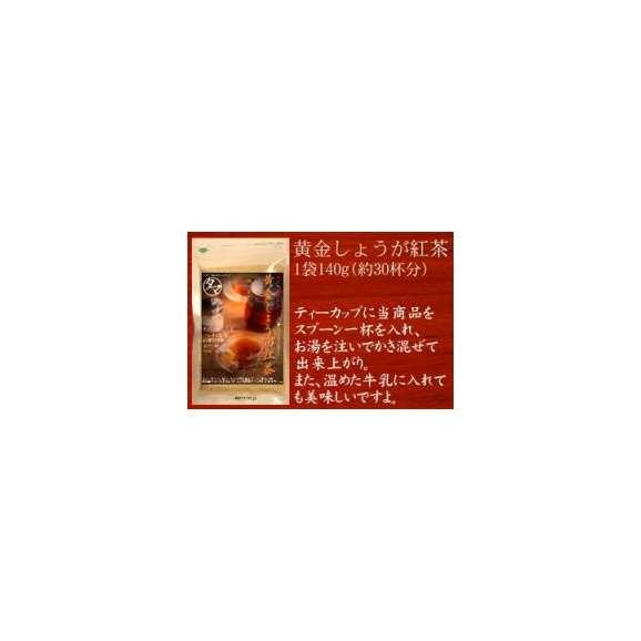 しょうが紅茶 【送料無料】 (生姜紅茶) 140g 極上の生姜紅茶02