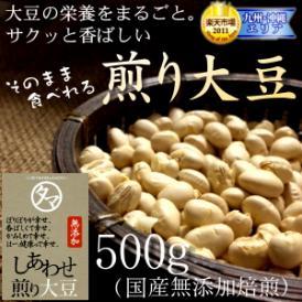 国産煎り大豆 500g (焙煎大豆) 【BCAA ロイシン】(遺伝子組み換えなし)