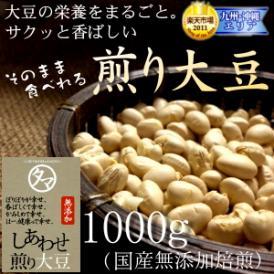 国産煎り大豆 1000g (焙煎大豆) (遺伝子組み換えなし)【BCAA ロイシン】送料無料