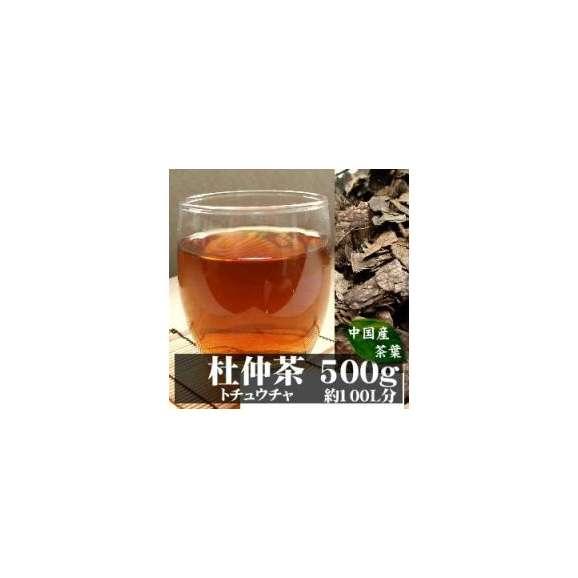 杜仲茶で綺麗に♪☆美容と健康に☆A級品茶葉!杜仲茶(トチュウチャ) 500g01