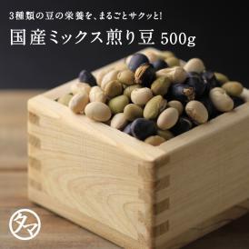 ミックス煎り豆500g【送料無料】焙煎大豆・黒豆・青大豆がミックス 大豆の栄養をサクサク食べれる無添加ヘルシー