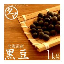 北海道産 黒豆 1kg (遺伝子組み換えなし)