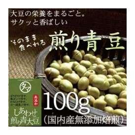 煎り青大豆100g (国産青 大豆使用) サクっと旨い!(遺伝子組み換えなし)