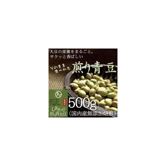 煎り青大豆500g (国産青 大豆使用) サクっと旨い!01