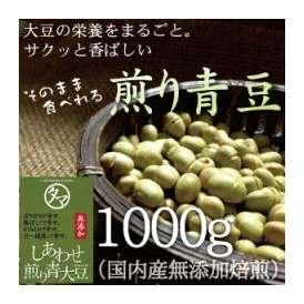 煎り青大豆1000g (国産青 大豆使用) サクっと旨い!