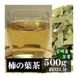柿の葉茶500g【低温焙煎】自然が育んだ天然のビタミンがいっぱい♪