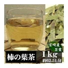 柿の葉茶1000g【低温焙煎】自然が育んだ天然のビタミンがいっぱい♪