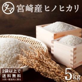 宮崎県産ひのひかり5kg(令和元年産) 精白米 食味極良とされる上ランクのヒノヒカリをお届け!2袋以上で送料無料