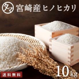 【送料無料】宮崎県産ひのひかり10kg(令和元年度産)精白米 食味極良とされる上ランクのヒノヒカリをお届け!【九州 米】【宮崎 米】【ご当地グルメ】