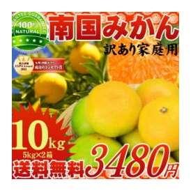 【送料無料】九州南国みかんたっぷり10kg農家からの泣きの大放出みかん!味は抜群なのに見た目ちょいわるで激安!家庭用にはもってこいの激安ジューシィーなみかんです♪