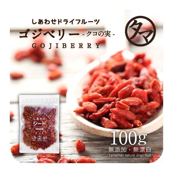 【送料無料】クコの実-無添加100gホンマでっかでも紹介された美容食材と言われる今、セレブの間でも話題の赤い果実【ウルフベリー くこの実】01