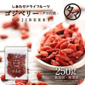 【送料無料】クコの実-無添加250gホンマでっかでも紹介された美容食材と言われる今、セレブの間でも話題の赤い果実【ウルフベリー くこの実】