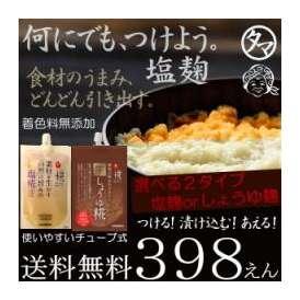 万能調味料『生塩こうじ』 『生醤油こうじ』 【送料無料】 200g 無添加 選べる2タイプ