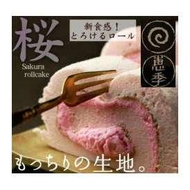 ロールケーキ「桜」1本【母の日 プレゼント】早割!生地とクリームが一緒に溶けるスイーツ職人「虎屋」が手がけた極上ロールケーキお祝い・母の日にも!